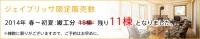 jburisa_hanbai_banner.jpg