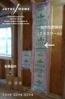 ツーバイシックス・ツーバイエイト 構造見学会 北欧の家 (4).JPG