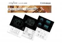 建築家からの提案:無料設計相談会 ジューテックホーム  (1).JPG