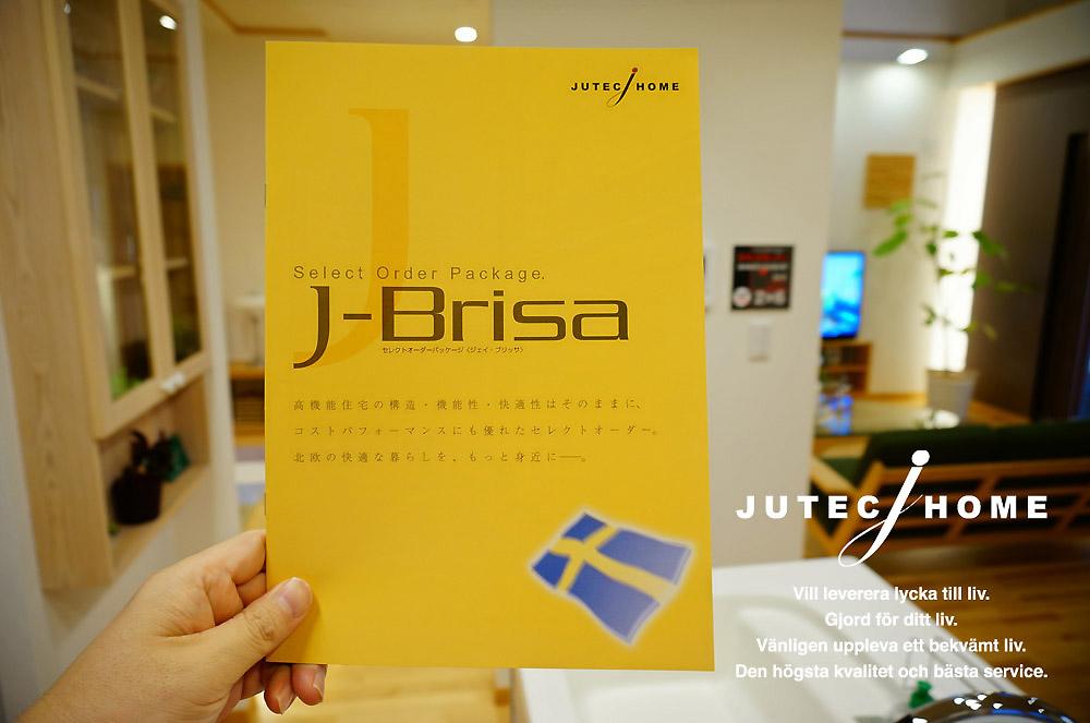 おすすめ 注文住宅 最新カタログ ジューテックホーム (2)