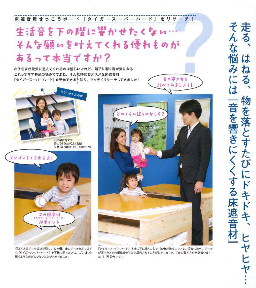 床遮音の重要性【高気密・高断熱・高遮熱の家】 (1)