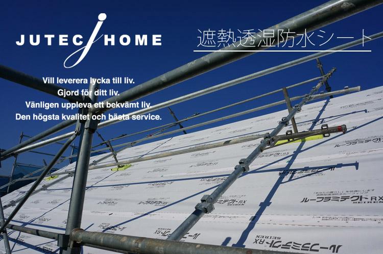 ゼロエネルギー住宅・ゼッチ・ジューテックホーム (3)