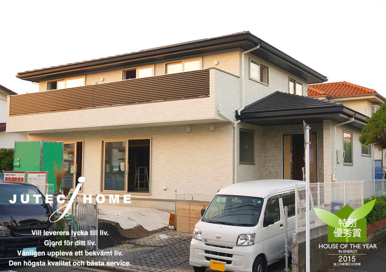 建築家と建てる家 高気密・高断熱・高遮熱の家 ガーディナルスマート
