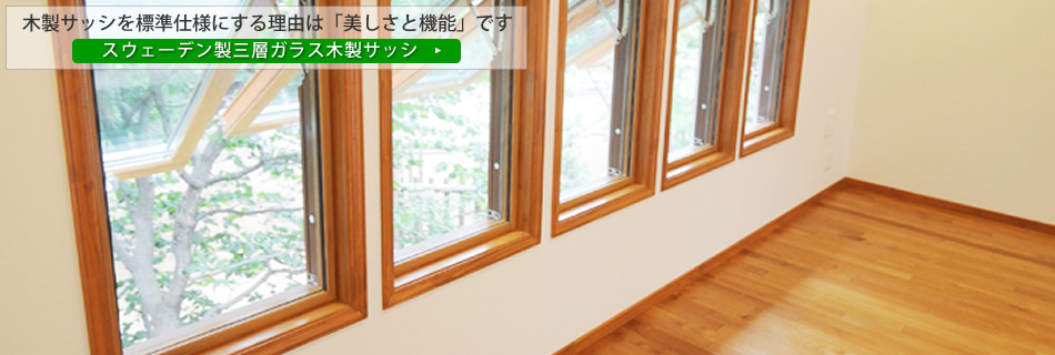 木製サッシを標準仕様にする理由は「美しさと機能」です:スウェーデ�