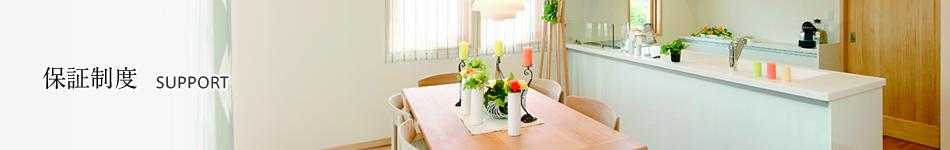 注文住宅の検査と保証