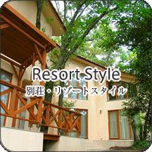 別荘・リゾートスタイル