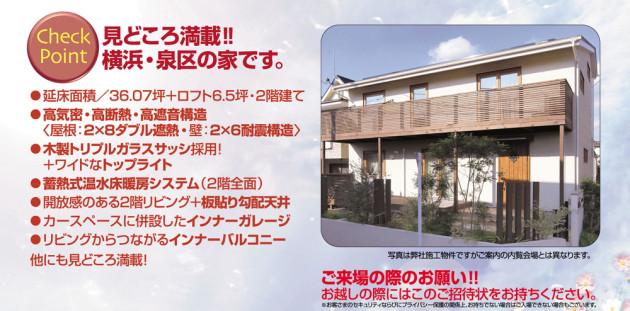 見学会 泉区会場 北欧住宅 木製トリプルガラス窓の家 (1)