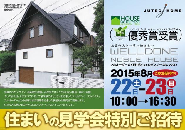 注文住宅 神奈川県横浜市 施工例 見学会 2
