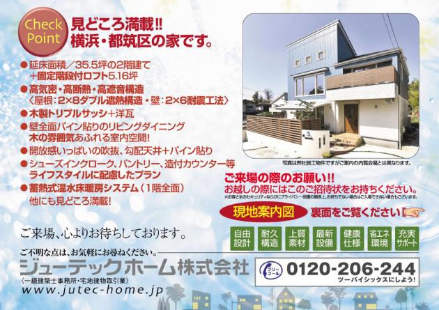 注文住宅 神奈川県横浜市 施工例 見学会