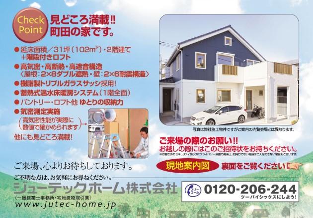 北欧輸入住宅 完成宅 見学会 町田会場 (2)