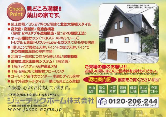 北欧三角屋根の家 外観 とんがり屋根 (3)