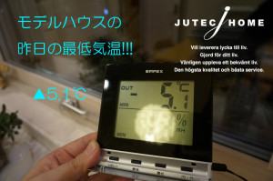 マイナス温度
