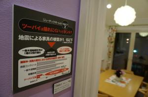 地震による家具の倒壊被害