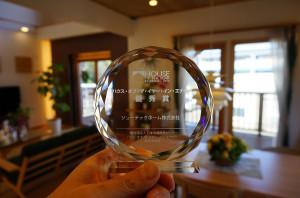 ハウスオブザイヤーインエナジー2014受賞 (5)