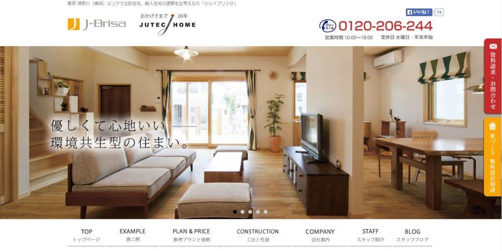 北欧の家 ジェイブリッサ 注文住宅 (2)