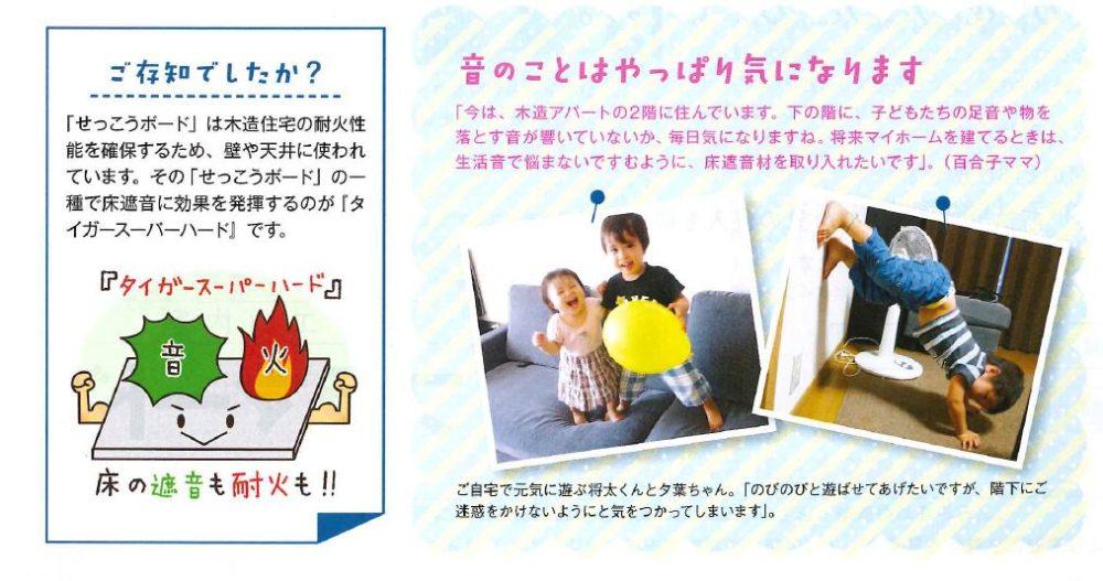 床遮音の重要性【高気密・高断熱・高遮熱の家】 (2)