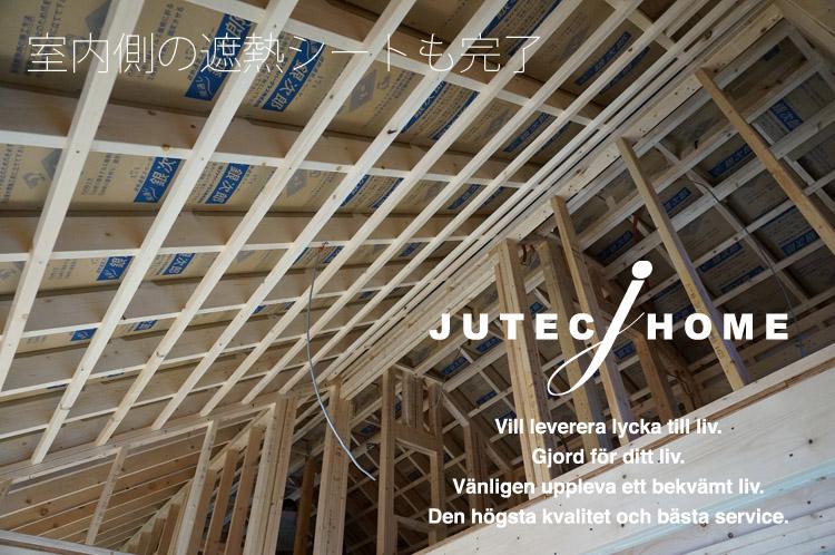 ゼロエネルギー住宅・ゼッチ・ジューテックホーム (5)