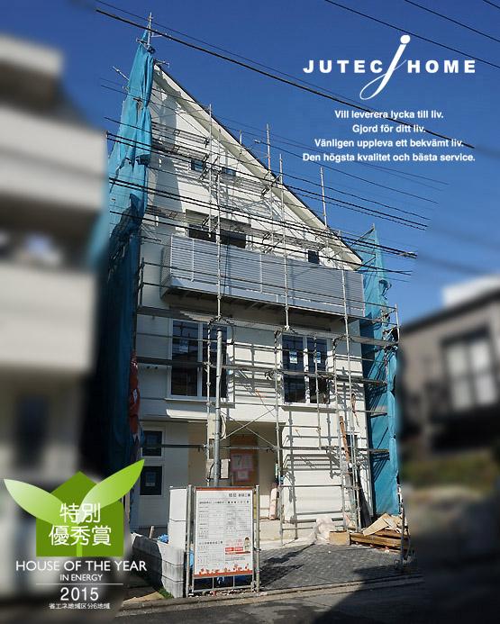 3階建て 賃貸併用住宅 外観 横浜市