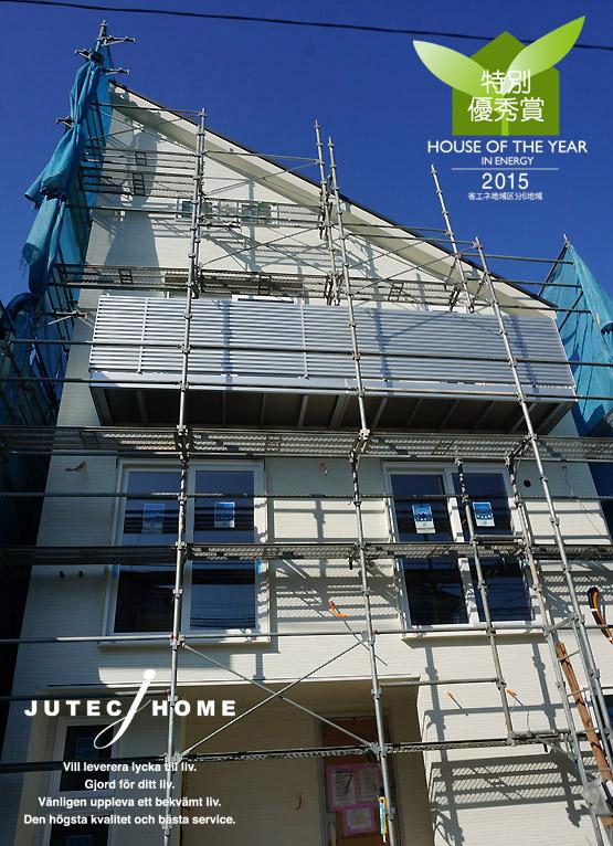 3階建て 賃貸併用住宅 外観 横浜市 横格子ルーバー バルコニー