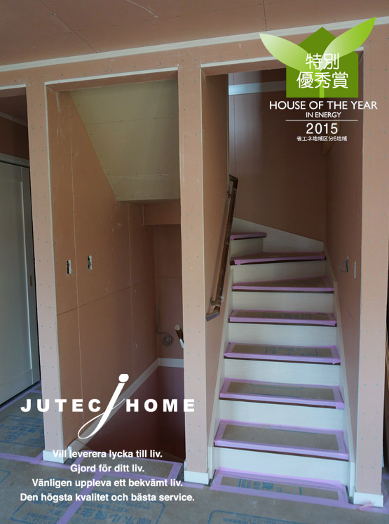 3階建て 賃貸併用住宅 階段工事
