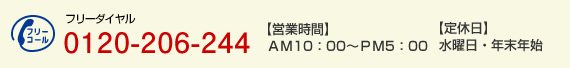 営業時間 AM10:00~PM5:00 定休日 水曜日・年末年始