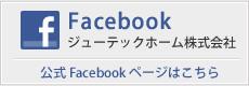 ジューテック株式会社 公式Facebookページはこちら